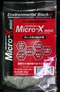 Micro-X mini (マイクロエックス ミニ) 【100ml】