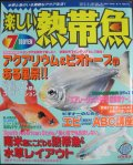 [メール便送料無料!!][半額処分!]楽しい熱帯魚【2009年7月号】夏のビオトープ特集!