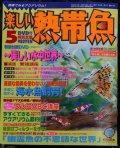 [メール便送料無料!!][半額処分!]熱帯魚【2009年5月号】えび天さん出演DVD付!!