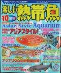 [メール便送料無料!!][半額処分!]楽しい熱帯魚【2009年10月号】卵生メダカ特集!