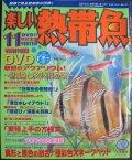 [メール便送料無料!!][半額処分!]楽しい熱帯魚【2009年11月号】熱帯魚と水草を極める!DVD付き!