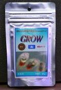 GROW グロウ 微粒タイプ  【A 45g入】