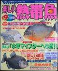 [メール便送料無料!!][半額処分!]楽しい熱帯魚【2009年9月号】南米産中型カラシン特集!