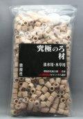 究極のろ材 淡水用・水草用 微酸性【900ml】